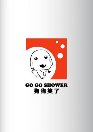 Go Go Shower 狗狗笑了